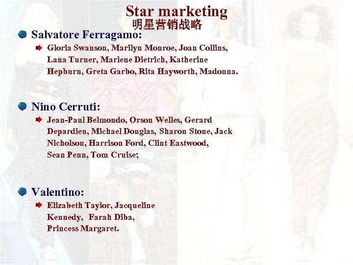 Star marketing 明星营销战略 Salvatore Ferragamo: Gloria Swanson, Marilyn Monroe, Joan Collins, Lana Turner, Marlene