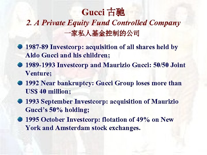 Gucci 古驰 2. A Private Equity Fund Controlled Company 一家私人基金控制的公司 1987 -89 Investcorp: acquisition