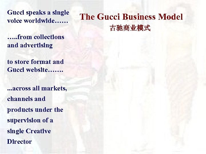 Gucci speaks a single voice worldwide…… The Gucci Business Model 古驰商业模式 …. . from