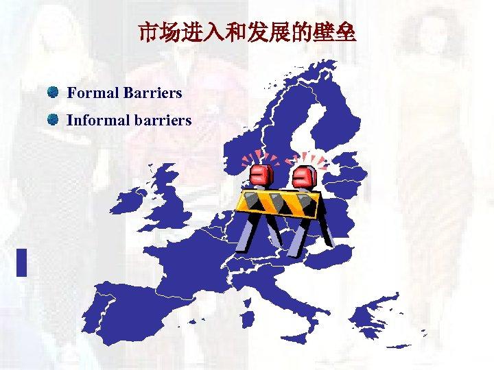 市场进入和发展的壁垒 Formal Barriers Informal barriers
