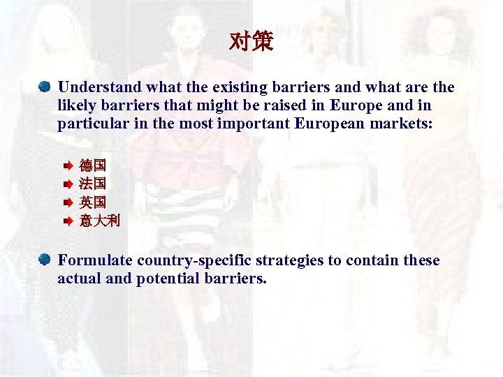 对策 Understand what the existing barriers and what are the likely barriers that might