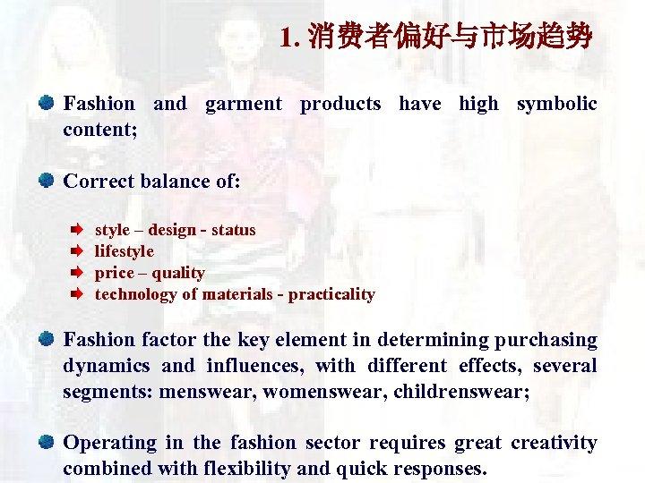 1. 消费者偏好与市场趋势 Fashion and garment products have high symbolic content; Correct balance of: style
