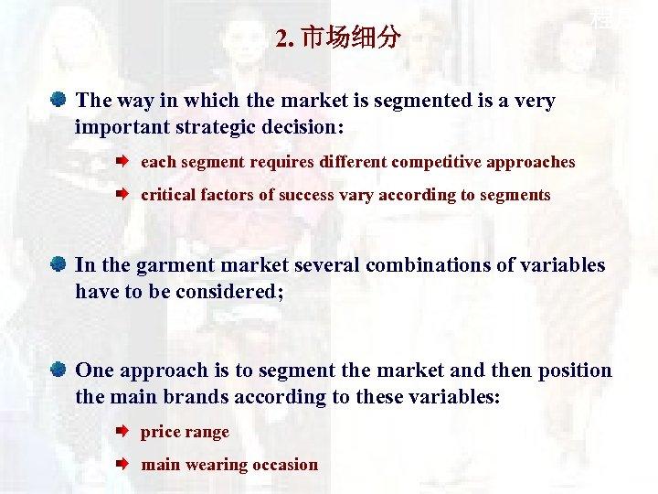2. 市场细分 程序 The way in which the market is segmented is a very
