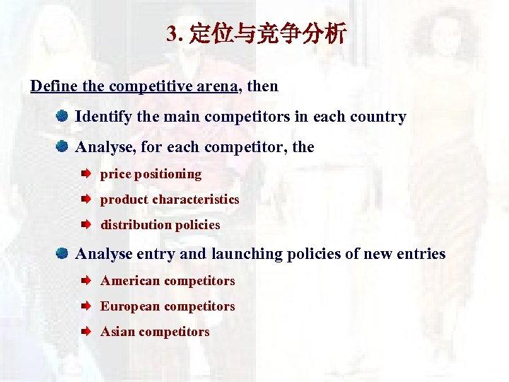 3. 定位与竞争分析 Define the competitive arena, then Identify the main competitors in each country