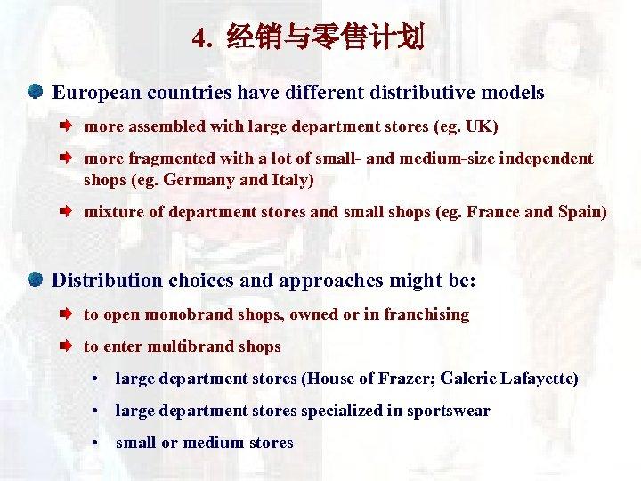 4. 经销与零售计划 European countries have different distributive models more assembled with large department stores