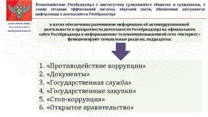 Взаимодействие Рособрнадзора с институтами гражданского общества и гражданами, а также создание эффективной системы обратной
