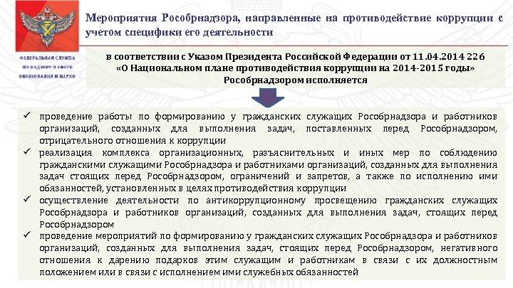 Мероприятия Рособрнадзора, направленные на противодействие коррупции с учетом специфики его деятельности в соответствии с