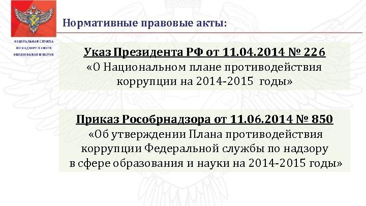 Нормативные правовые акты: Указ Президента РФ от 11. 04. 2014 № 226 «О Национальном