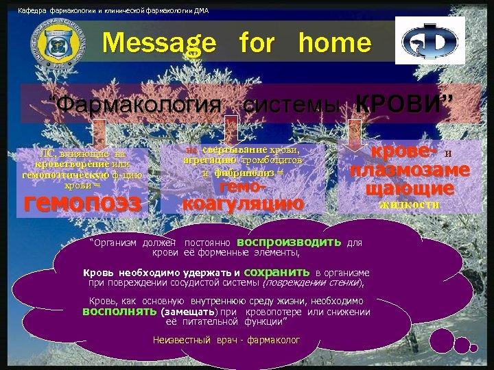 """Кафедра фармакологии и клинической фармакологии ДМА Message for home """"Фармакология системы КРОВИ"""" ЛС, влияющие"""