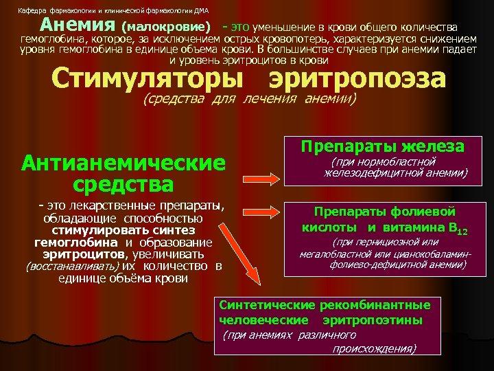 Кафедра фармакологии и клинической фармакологии ДМА Анемия (малокровие) - это уменьшение в крови общего