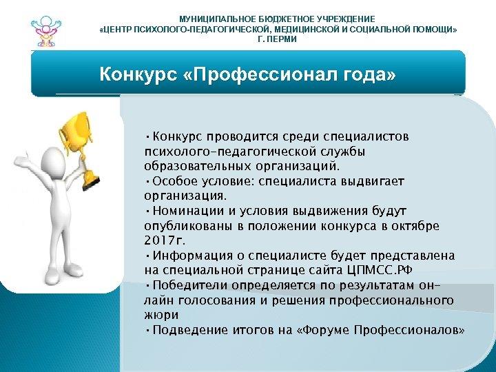 МУНИЦИПАЛЬНОЕ БЮДЖЕТНОЕ УЧРЕЖДЕНИЕ «ЦЕНТР ПСИХОЛОГО-ПЕДАГОГИЧЕСКОЙ, МЕДИЦИНСКОЙ И СОЦИАЛЬНОЙ ПОМОЩИ» Г. ПЕРМИ Конкурс «Профессионал года»