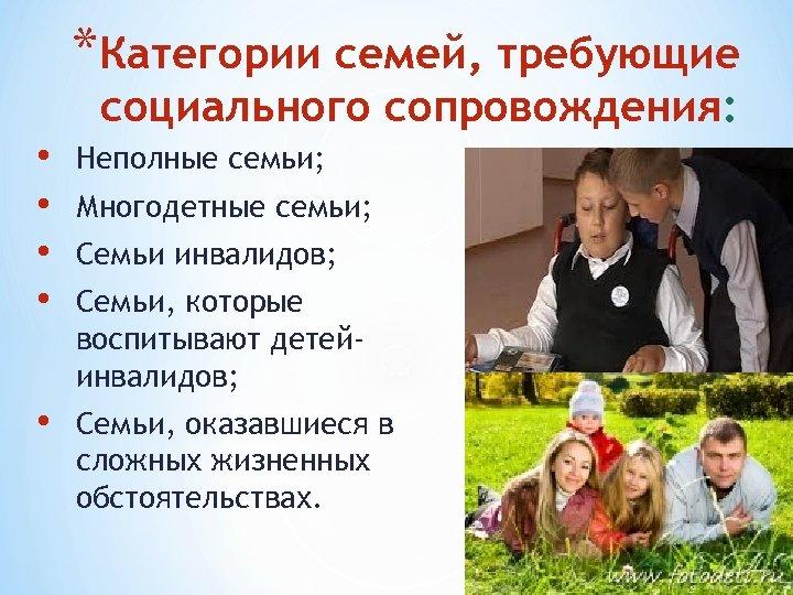 *Категории семей, требующие социального сопровождения: • • Неполные семьи; • Семьи, оказавшиеся в сложных