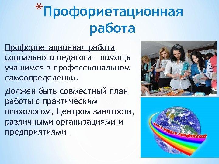 *Профориетационная работа социального педагога – помощь учащимся в профессиональном самоопределении. Должен быть совместный план