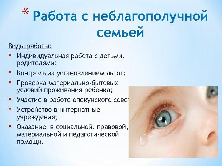 * Работа с неблагополучной семьей Виды работы: • Индивидуальная работа с детьми, родителями; •