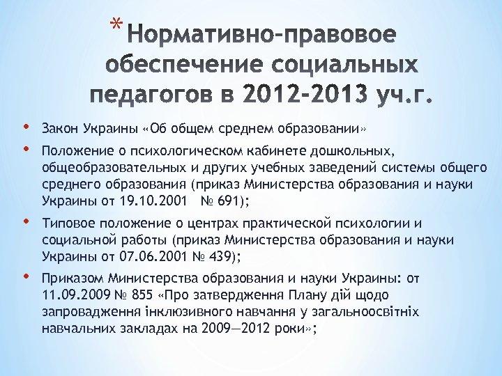 * • • Закон Украины «Об общем среднем образовании» • Типовое положение о центрах