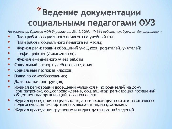 * На основании Приказа МОН Украины от 28. 12. 2006 р. № 864 ведется