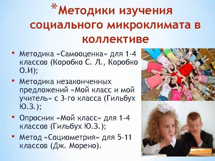 *Методики изучения социального микроклимата в коллективе • • Методика «Самооценка» для 1 -4 классов