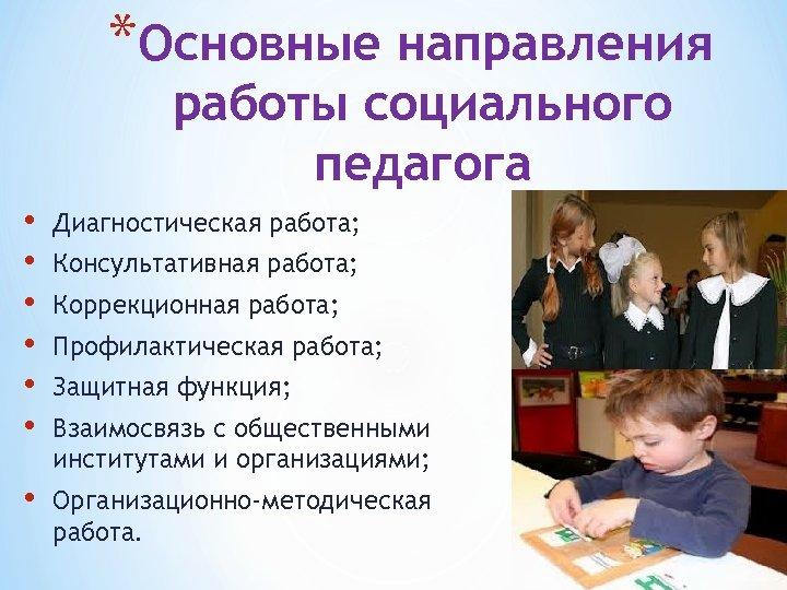 *Основные направления работы социального педагога • • • Диагностическая работа; • Организационно-методическая работа. Консультативная