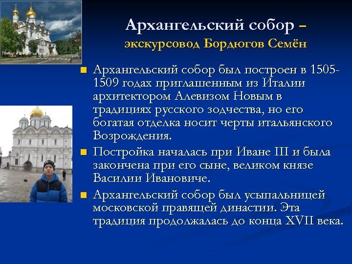 Архангельский собор – экскурсовод Бордюгов Семён n n n Архангельский собор был построен в