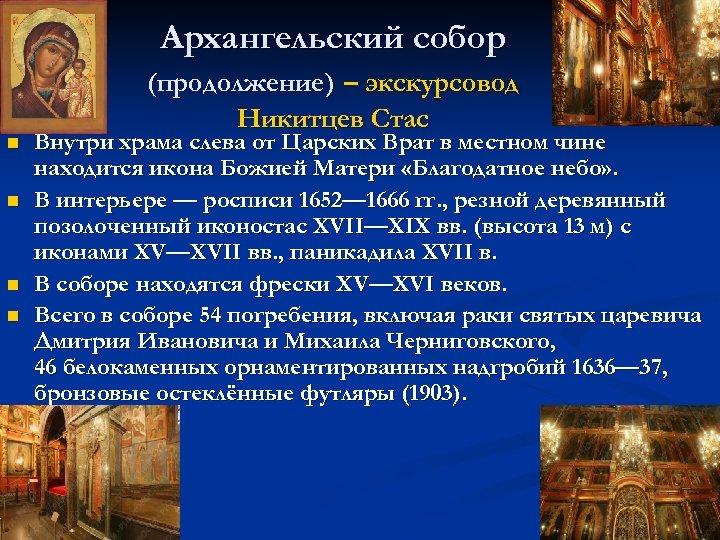 Архангельский собор n n (продолжение) – экскурсовод Никитцев Стас Внутри храма слева от Царских