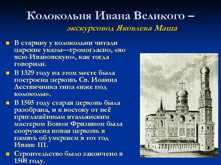 Колокольня Ивана Великого – экскурсовод Яковлева Маша n n В старину у колокольни читали