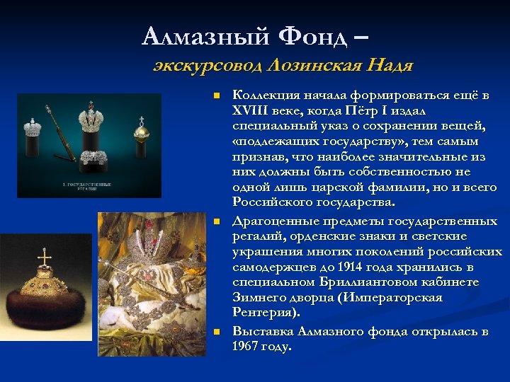 Алмазный Фонд – экскурсовод Лозинская Надя n n n Коллекция начала формироваться ещё в