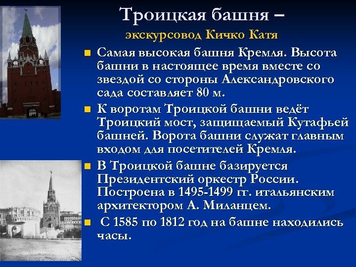 Троицкая башня – n n экскурсовод Кичко Катя Самая высокая башня Кремля. Высота башни