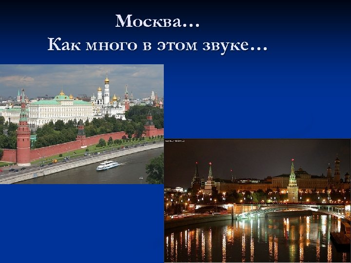 Москва… Как много в этом звуке…