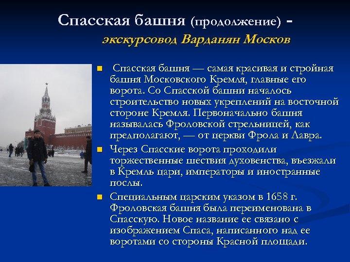 Спасская башня (продолжение) экскурсовод Варданян Москов n n n Спасская башня — самая красивая