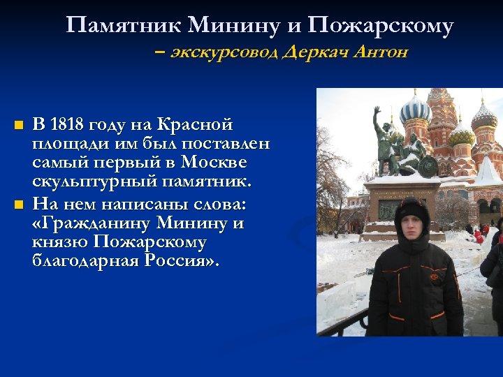 Памятник Минину и Пожарскому – экскурсовод Деркач Антон n n В 1818 году на