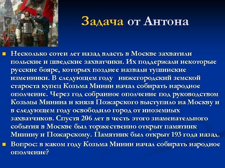 Задача от Антона n n Несколько сотен лет назад власть в Москве захватили польские