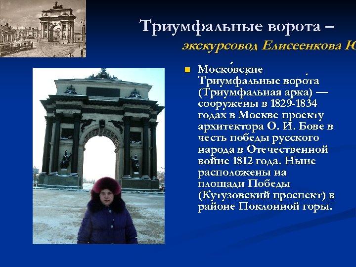 Триумфальные ворота – экскурсовод Елисеенкова Ю n Моско вские Триумфа льные воро та льные