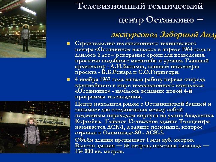 Телевизионный технический центр Останкино – экскурсовод Заборный Андр n n Строительство телевизионного технического центра