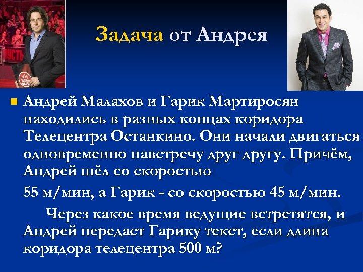 Задача от Андрея n Андрей Малахов и Гарик Мартиросян находились в разных концах коридора