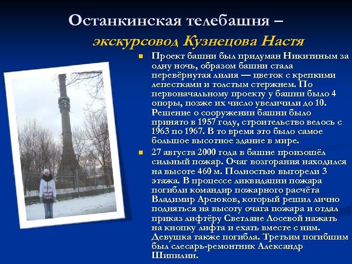 Останкинская телебашня – экскурсовод Кузнецова Настя n n Проект башни был придуман Никитиным за