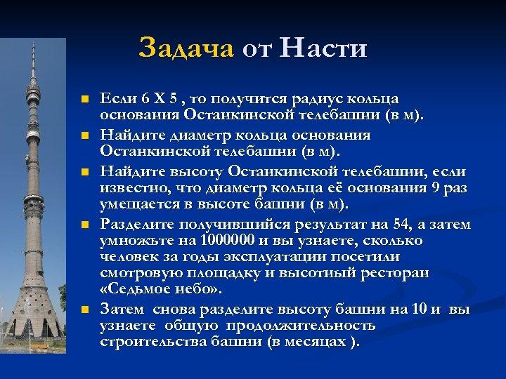 Задача от Насти n n n Если 6 X 5 , то получится радиус