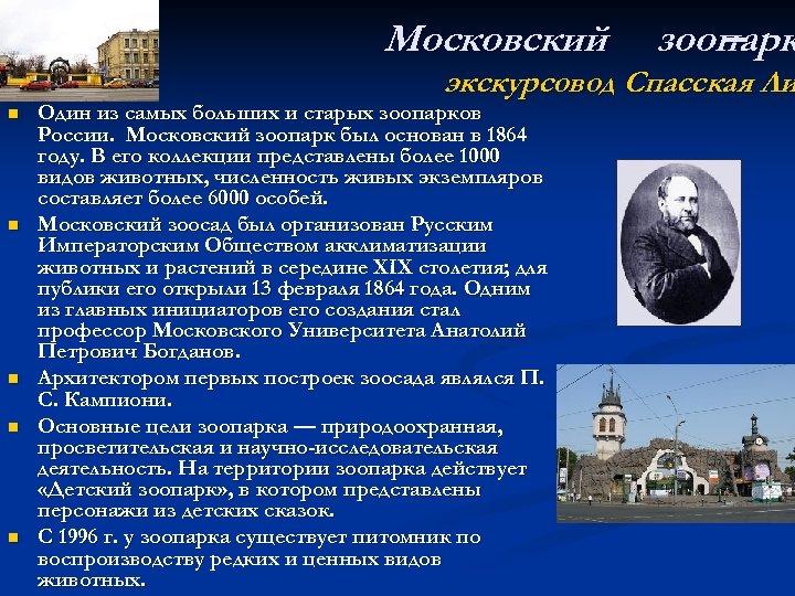 Московский зоопарк – экскурсовод Спасская Ли n n n Один из самых больших и
