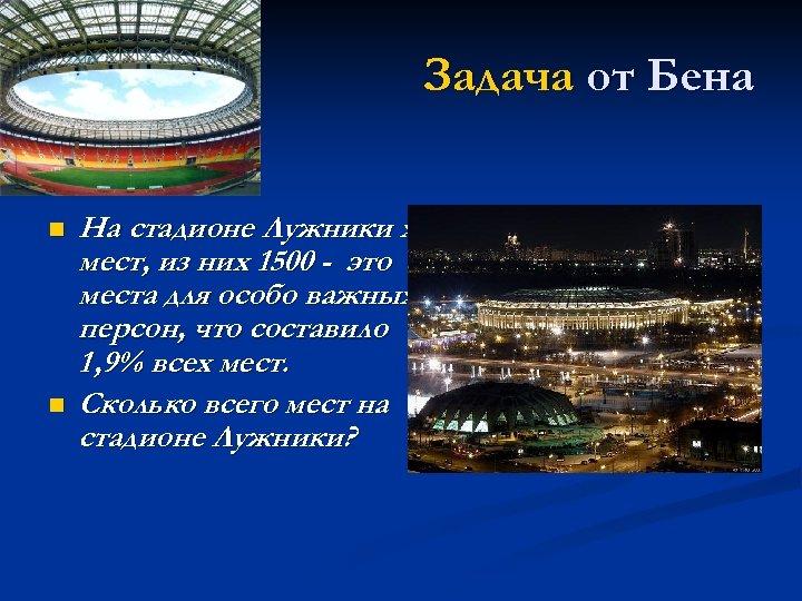 Задача от Бена n n На стадионе Лужники х мест, из них 1500 -