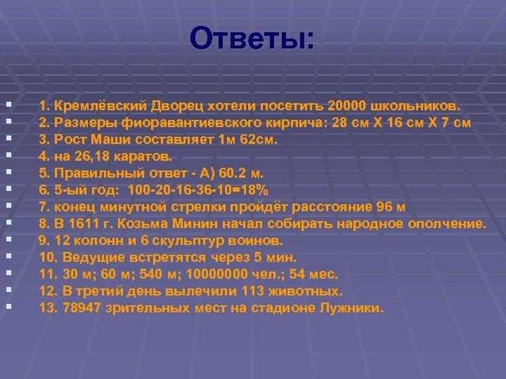 Ответы: § § § § 1. Кремлёвский Дворец хотели посетить 20000 школьников. 2. Размеры