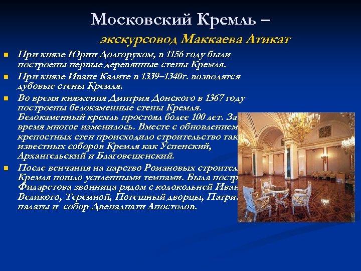 Московский Кремль – экскурсовод Маккаева Атикат n n При князе Юрии Долгоруком, в 1156