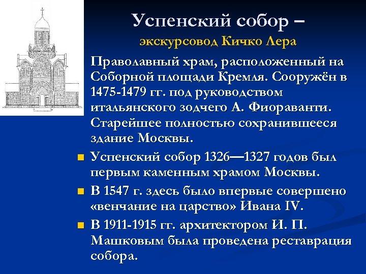 Успенский собор – n n экскурсовод Кичко Лера Праволавный храм, расположенный на Соборной площади