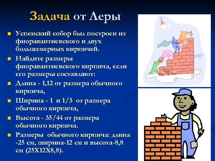 Задача от Леры n n n Успенский собор был построен из фиоравантиевского и двух