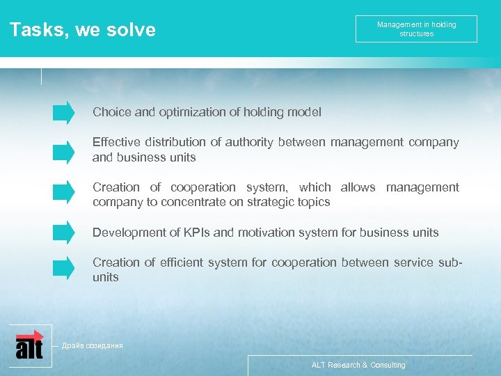 Tasks, we solve Management in holding structures Choice and optimization of holding model Effective