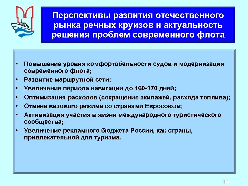 Перспективы развития отечественного рынка речных круизов и актуальность решения проблем современного флота • Повышение