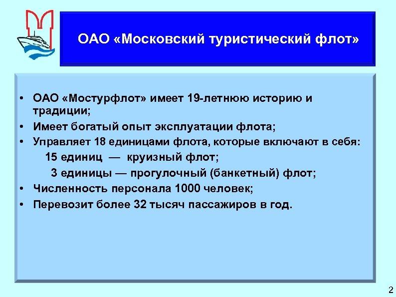 ОАО «Московский туристический флот» • ОАО «Мостурфлот» имеет 19 -летнюю историю и традиции; •