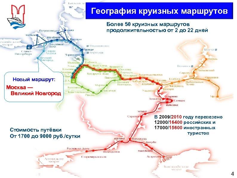 География круизных маршрутов Более 50 круизных маршрутов продолжительностью от 2 до 22 дней Новый