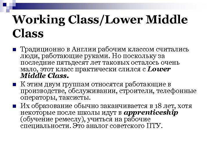 Working Class/Lower Middle Class n n n Традиционно в Англии рабочим классом считались люди,