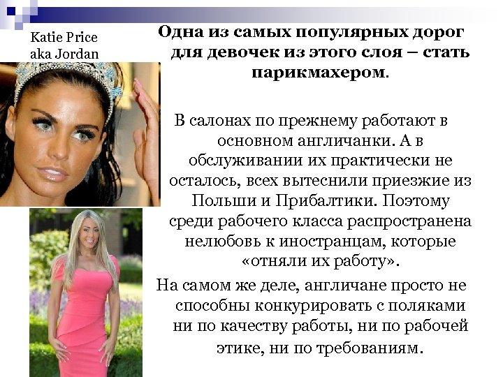 Katie Price aka Jordan Одна из самых популярных дорог для девочек из этого слоя