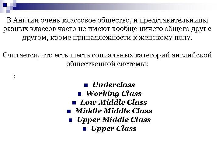 В Англии очень классовое общество, и представительницы разных классов часто не имеют вообще ничего