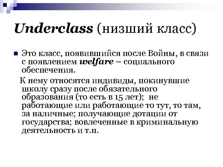Underclass (низший класс) n Это класс, появившийся после Войны, в связи с появлением welfare